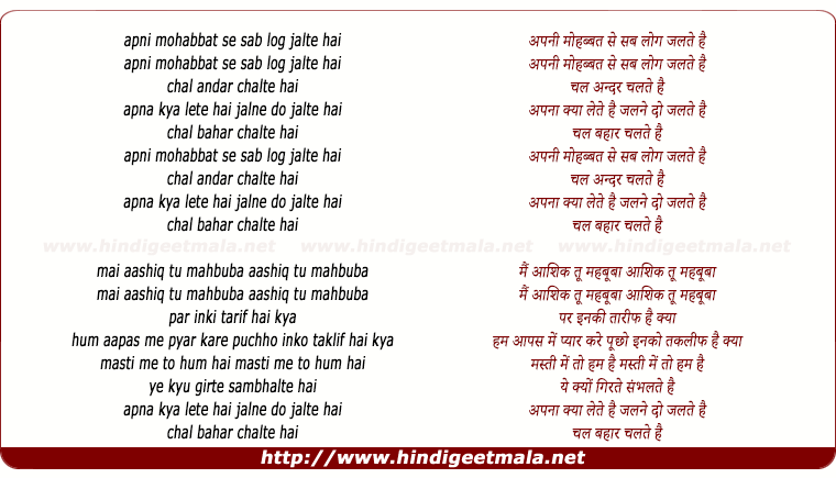 lyrics of song Apni Mohabbat Se Sab Log Jalte Hai