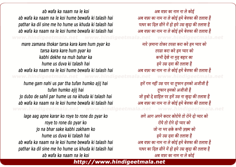 lyrics of song Ab Wafa Ka Naam Na Le Koi