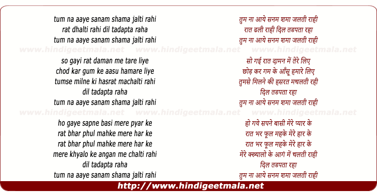 lyrics of song Hoti Hai Pyar Ki Umar Kam