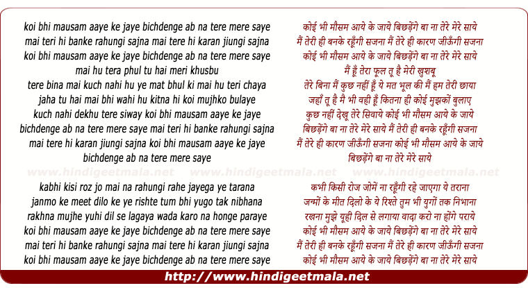 lyrics of song Koi Bhi Mausam Aaye Ke Jaaye
