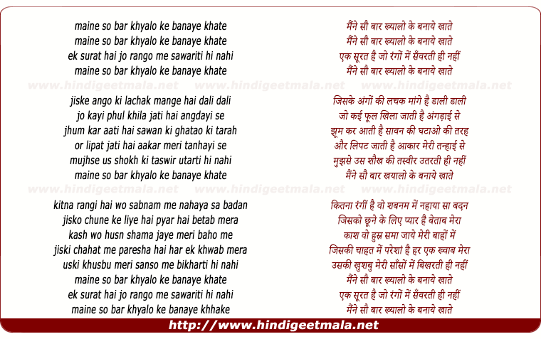 lyrics of song Maine Sau Baar Khayalo Ke
