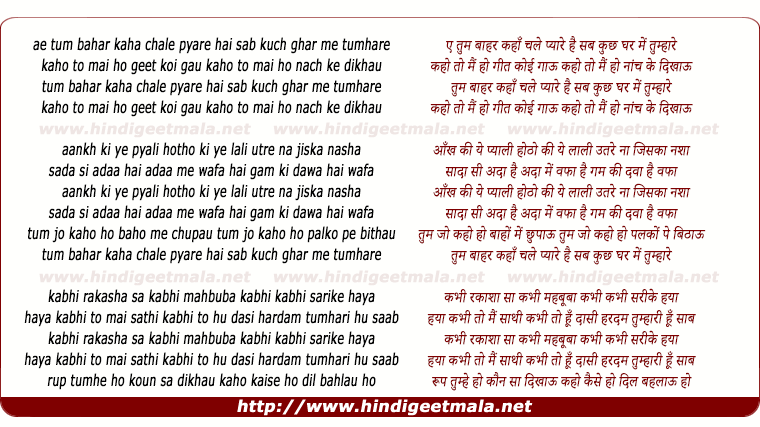 lyrics of song Ae Tum Baahar Kaha Chale