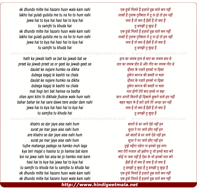 lyrics of song Ek Dhundho Milte Hai Hazaro