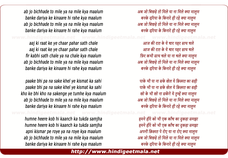lyrics of song Ab Jo Bichde To