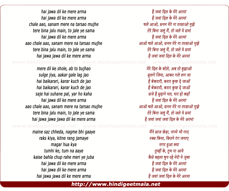 lyrics of song Hai Jawaa Dil Ke Mere Armaan