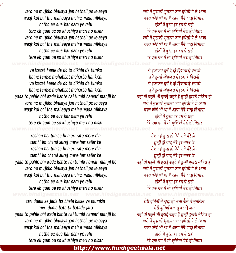 lyrics of song Yaaro Ne Mujhko Bhulaya