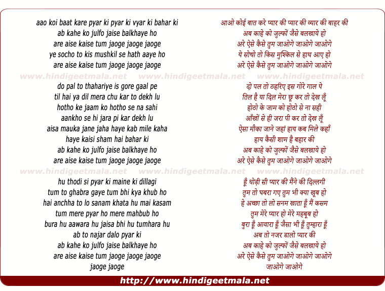 lyrics of song Aao Koi Baat Kare Pyar Ki