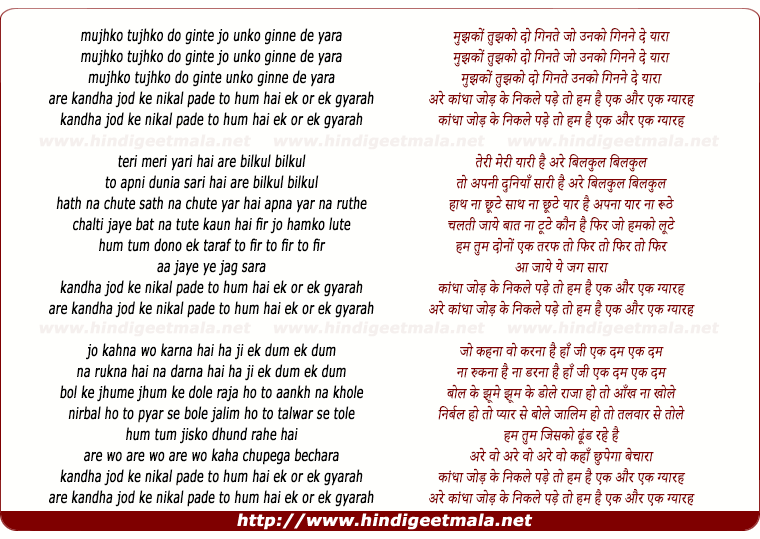 lyrics of song Hum Hai Ek Aur Ekk Gyarah