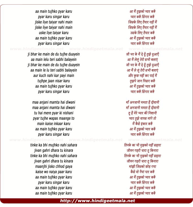 Chahunga Mein Tughe Song By Satyajit: आ मैं तुझको प्यार करूँ