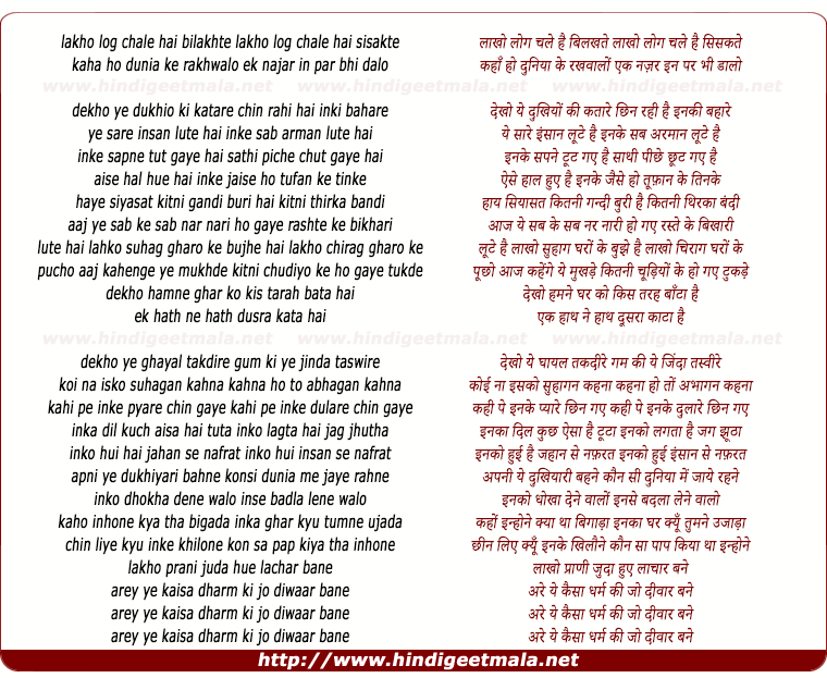 lyrics of song Lakho Log Chale Hai Bilakhte