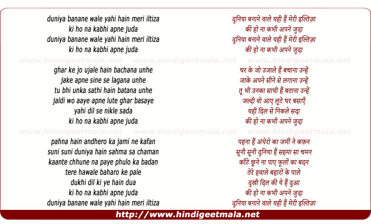 lyrics of song Duniya Banane Wale