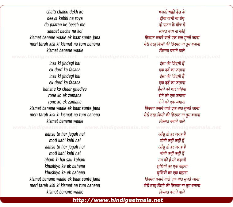 lyrics of song Chalati Chakki Dekh Ke