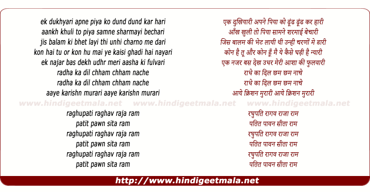 lyrics of song Apsara Ek Dukhiya Apne Piya Ko