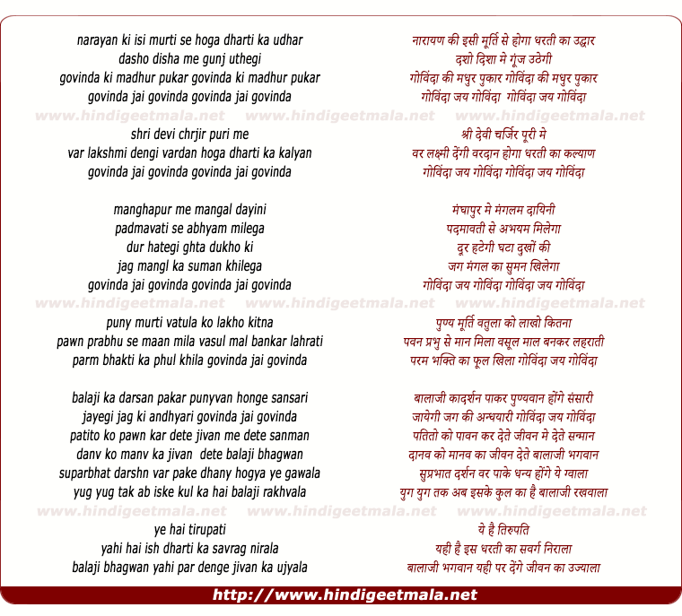 lyrics of song Narayan Ki Isi Murti Se Hoga