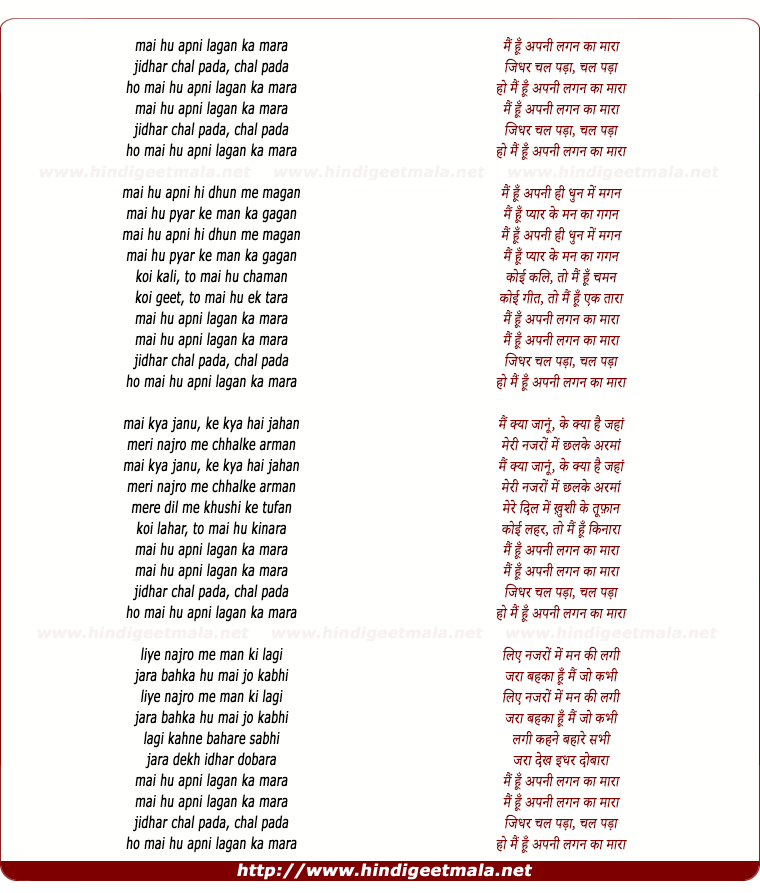 lyrics of song Mai Hu Apni Lagan Ka Mara