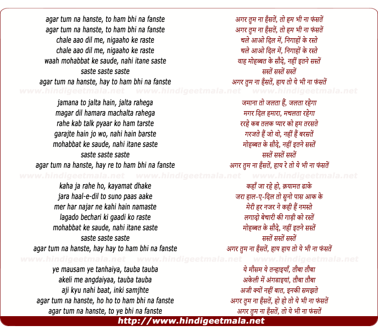 lyrics of song Agar Tum Na Hanste