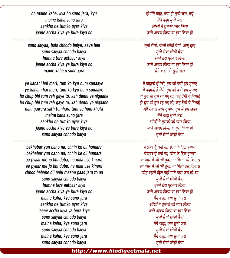 lyrics of song Maine Kaha Suno