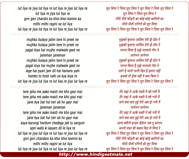 lyrics of song Loot Liya Re Jiya Loot Liya