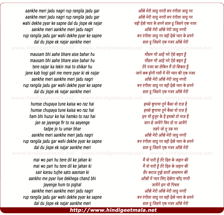 lyrics of song Aankhe Meri Jaadu Nagari