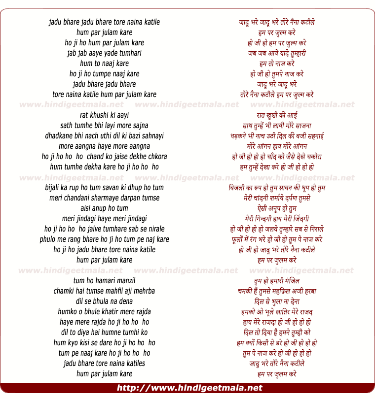 lyrics of song Jaadu Bhare Tore Naina Katile