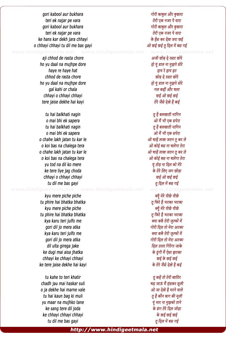 lyrics of song Gori Kabool Aur Bukhara