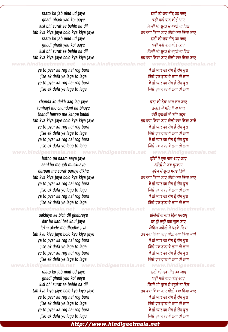 lyrics of song Raato Ko Jab Neend Udd Aaye