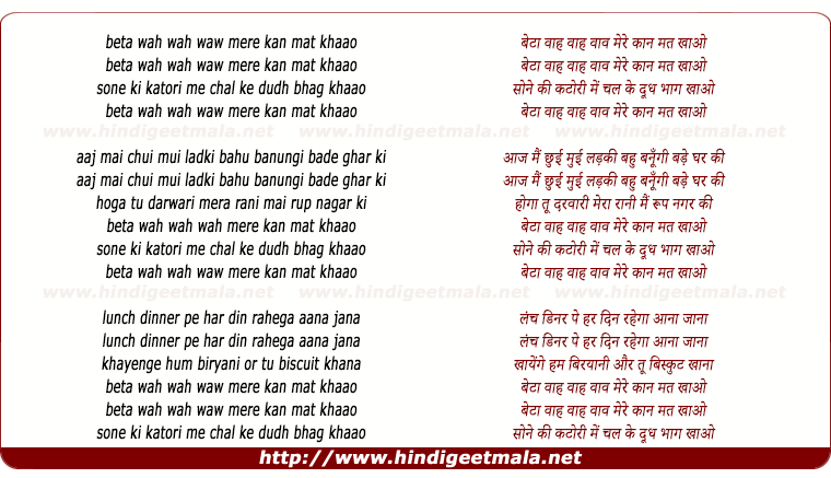 lyrics of song Beta Wah Wah Waw Mere Kaan Mat Khaao
