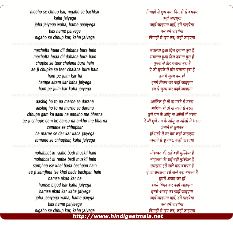 lyrics of song Niganho Se Chhup Kar