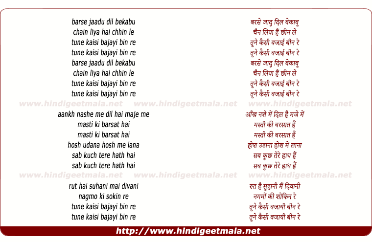 lyrics of song Barse Jaadu Dil Bekabu