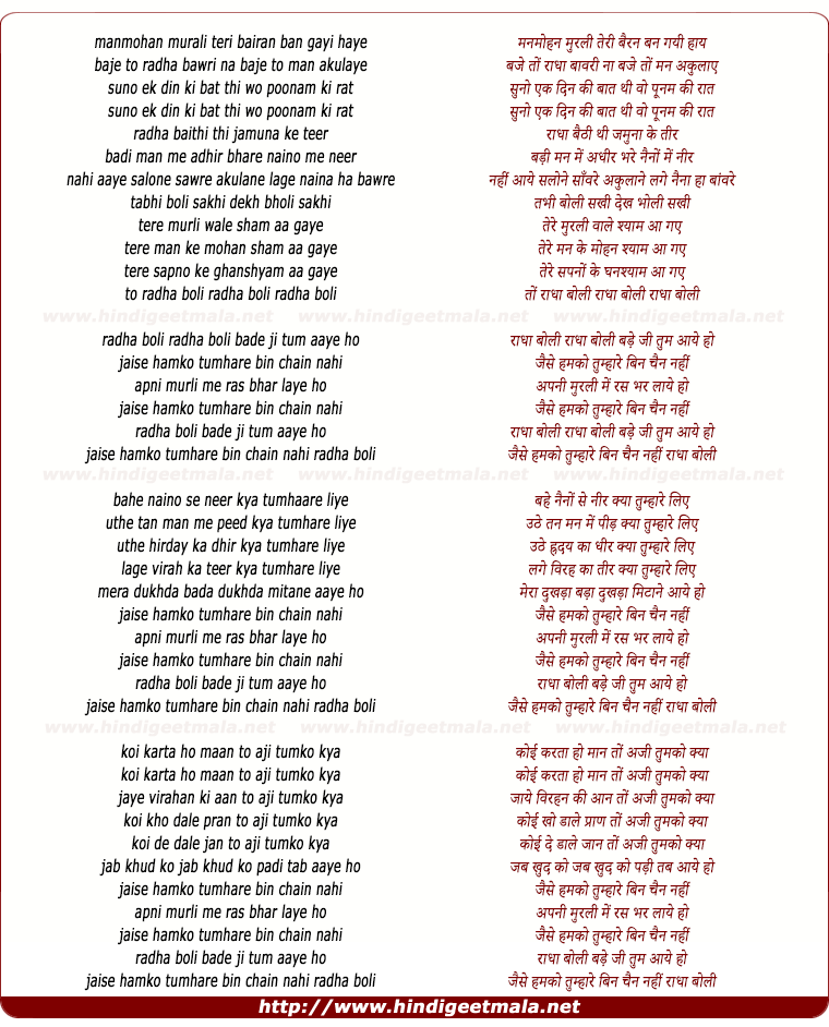 lyrics of song Manmohan Murali Teri Bairan Ban Gayi