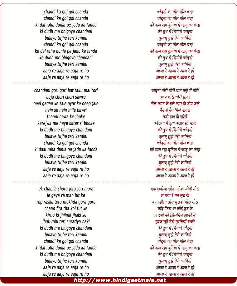 lyrics of song Chandi Ka Gol Gol Chanda