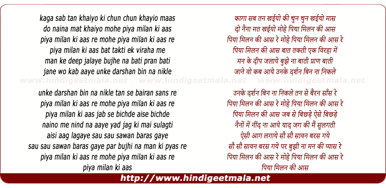 lyrics of song Kaga Sab Tan Khayiyo
