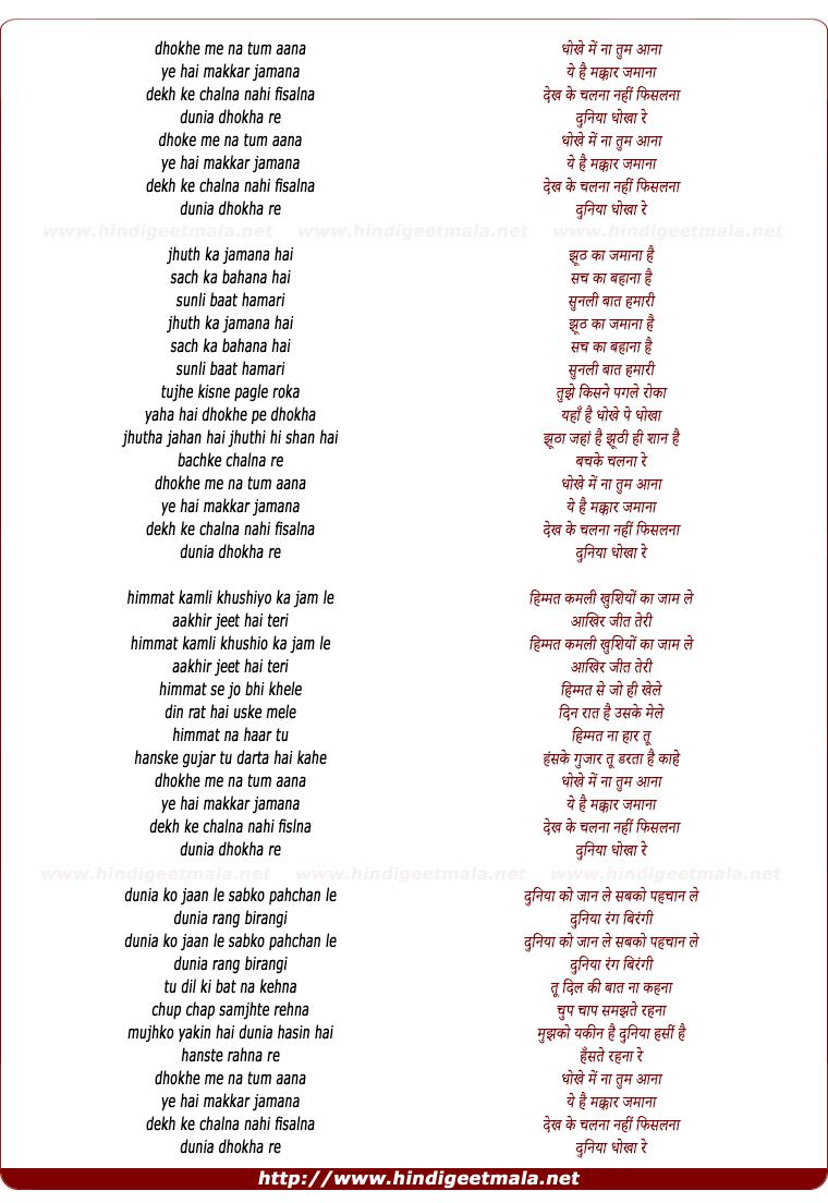 lyrics of song Dhokhe Me Na Tum Aana