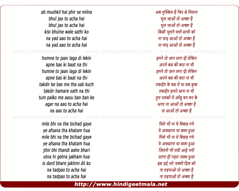 lyrics of song Ab Mushkil Hai Phir Se Milna