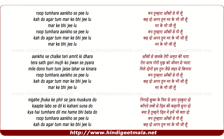 lyrics of song Roop Tumhara Ankho Se Pee Lu