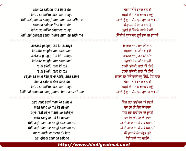 lyrics of song Chanda Salone Itna Bata De