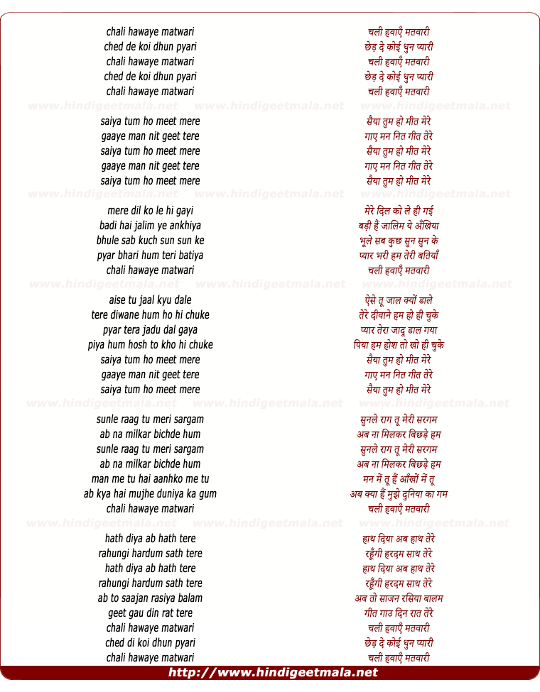 lyrics of song Chali Hawaye Matwari Chedd De Koi Dhun Pyaari