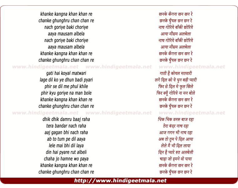 Khanke Kangana Khan Khan Re - खनके कँगना खन खन रे