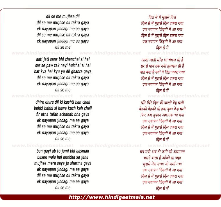 lyrics of song Dil Se Mai Aur Mujhse Dil Takra Gaya