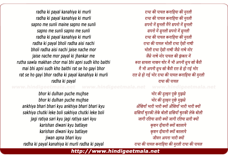 lyrics of song Radha Ki Payal Kanhaiya Ki Murli