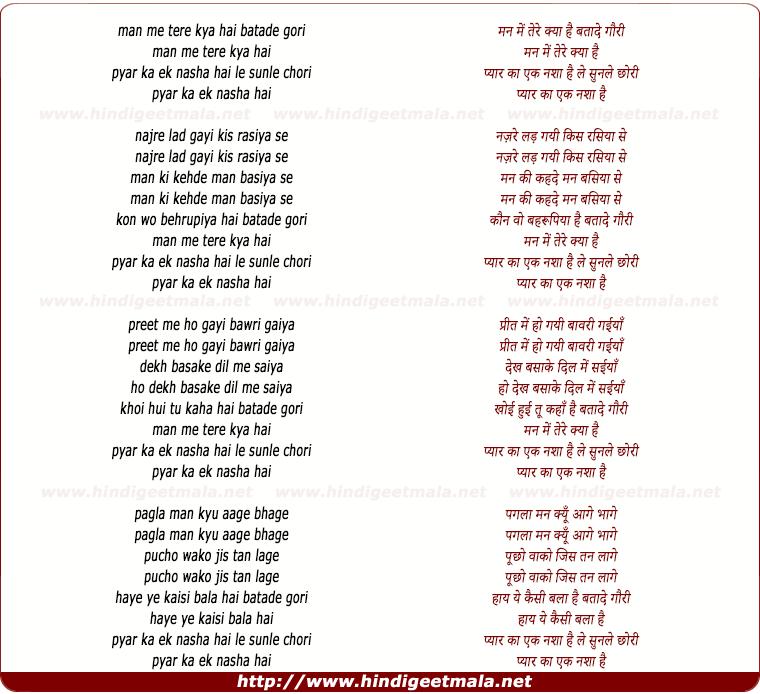 lyrics of song Man Me Tere Kya Hai