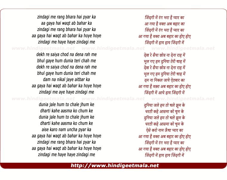 lyrics of song Zindagi Me Rang Bhara Hai Pyar Ka