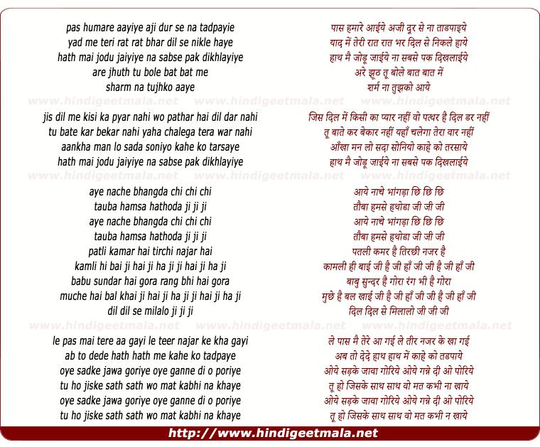 lyrics of song Paas Humare Aayiye Aji Dur Se Na