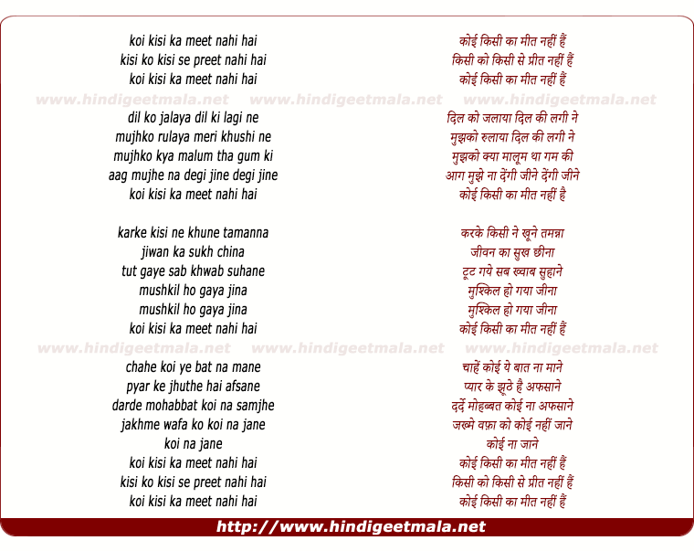 lyrics of song Koi Kisi Ka Meet Nahi