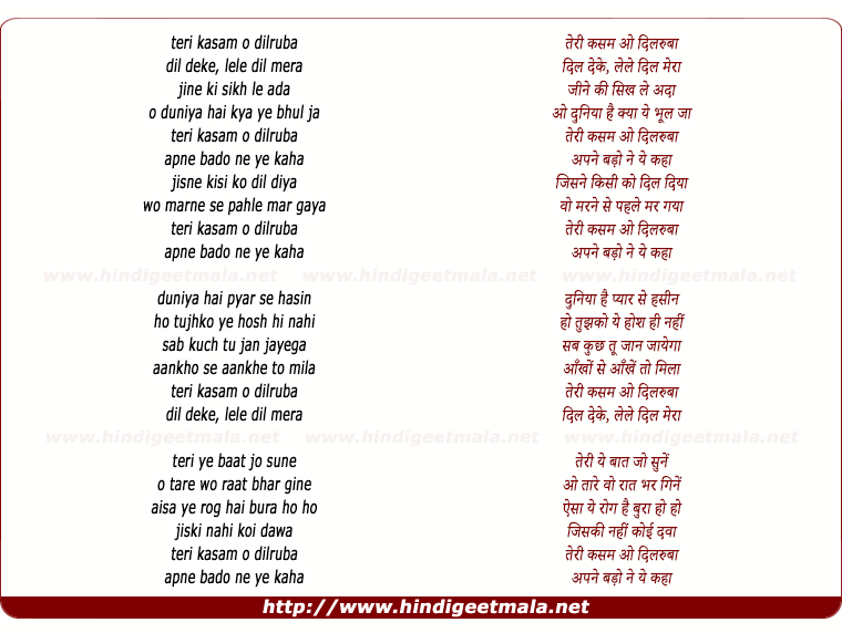 lyrics of song Teri Kasam Ho Dilruba