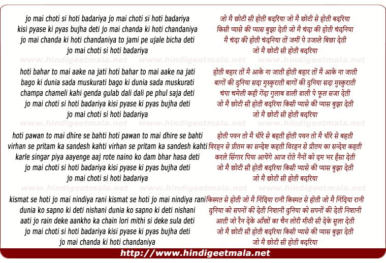 lyrics of song Jo Main Chhoti Si Hoti Badariya