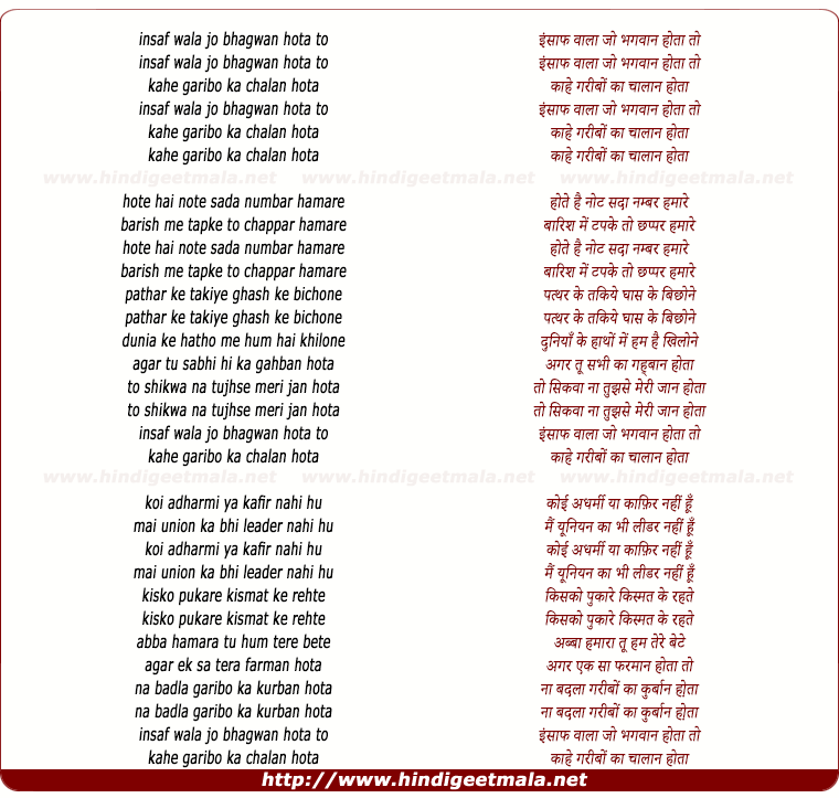 lyrics of song Insaaf Wala Jo Bhagwan Hota To