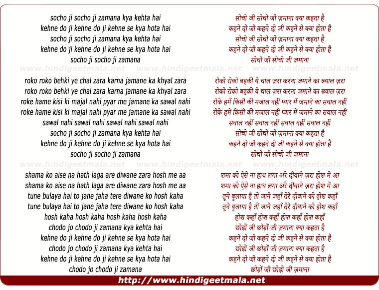 lyrics of song Socho Ji Socho Ji Zamana Kya Kahta Hai