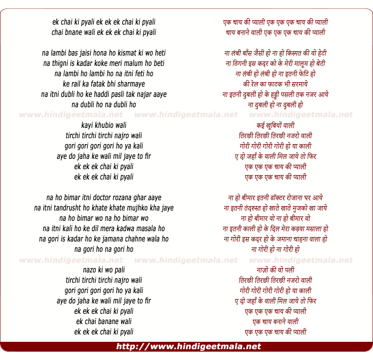 lyrics of song Ek Chai Pyali Ek Chai Banane Wali