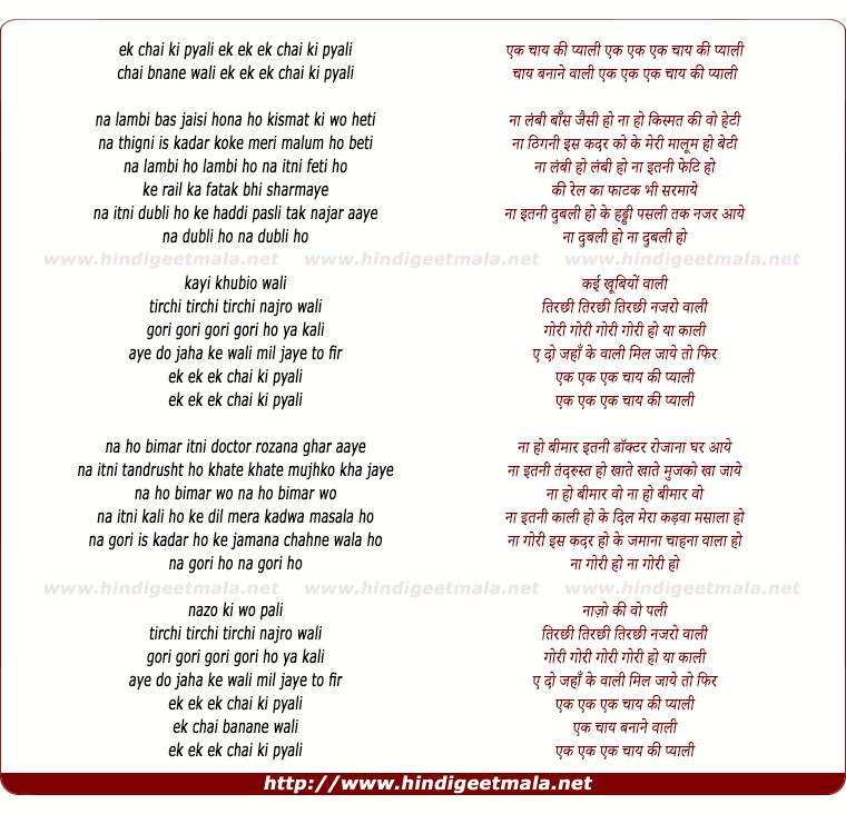 lyrics of song Ek Chai Ki Pyali Ek Chai Banane Wali